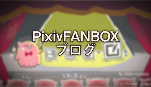 PixivFANBOXの「ブログ機能」は初心者にオススメ。使ひ方解説!