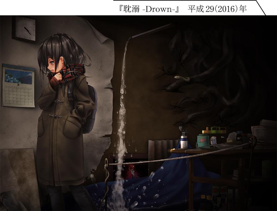 『耽溺 -Drown-』 平成29(2016)年