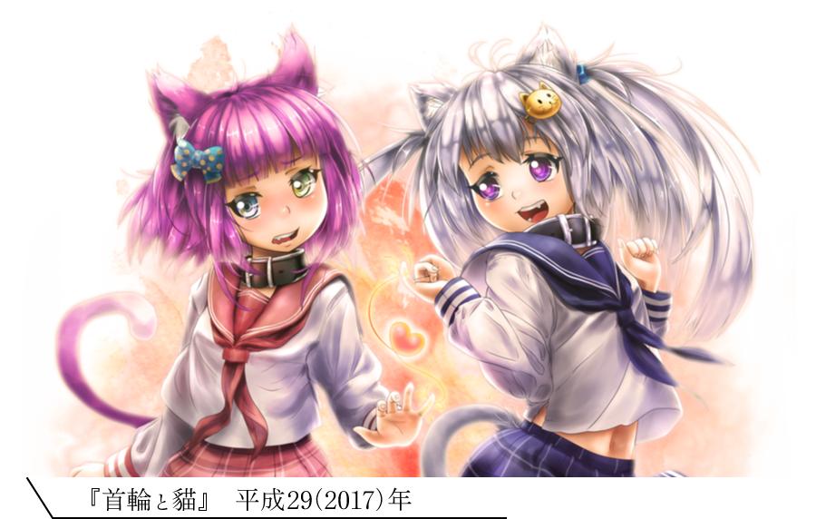 『首輪と貓』 平成29(2017)年