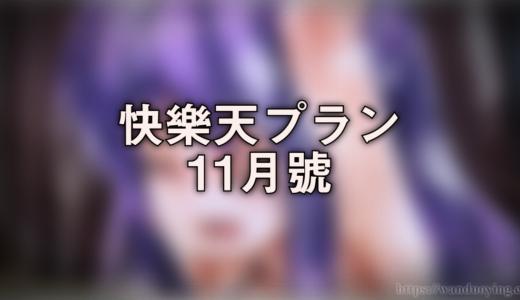 【PixivFANBOX】「萬朶櫻に毎月快樂天を買はせるプラン」11月分のイラスト【R-18】