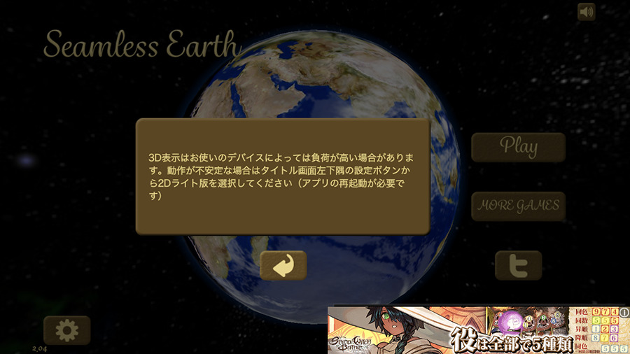 Seamless Earth 注意書き