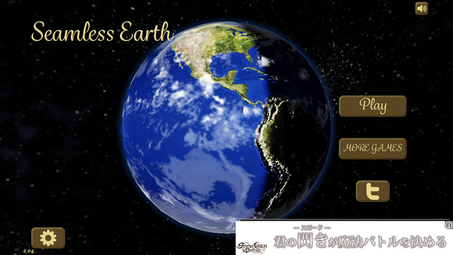 Seamless Earth タイトル畫面
