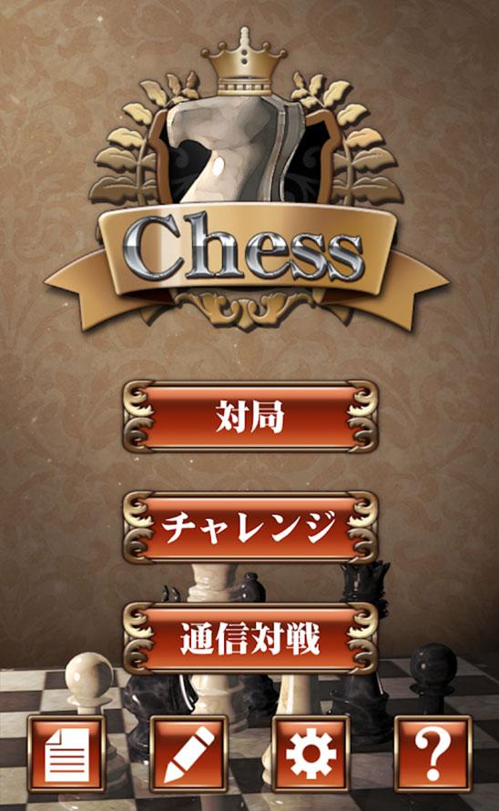 對戰チェス タイトル畫面