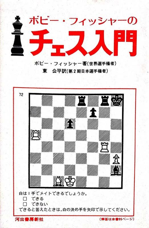 ボビー・フィッシャーのチェス入門 表紙
