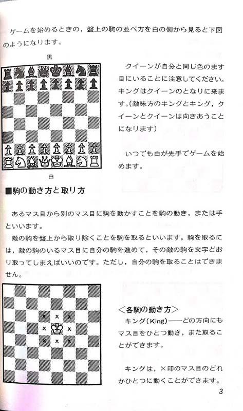 ボビー・フィッシャーのチェス入門 基本ルール