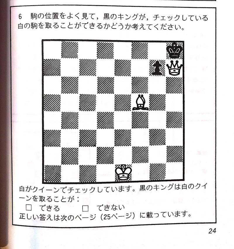 ボビー・フィッシャーのチェス入門 問題