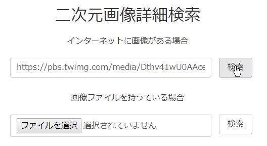『二次元畫像詳細檢索』 URL檢索