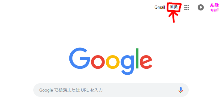 『Google畫像檢索』へは右上からもアクセス可能