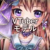 VTuberモデル