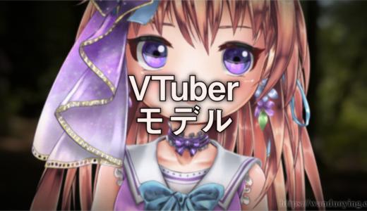 【中の人 募集中!】VTuber向け2Dモデルの紹介【Live2D Facerig】