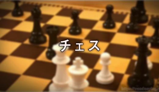 將棋よりもシンプル? チェスのやり方、始め方【入門、初心者】