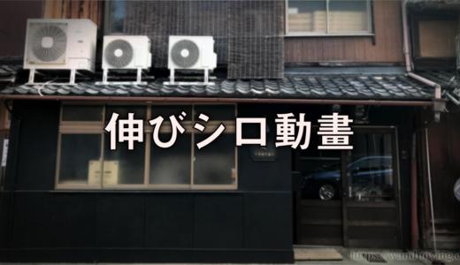 【2018年】YouTube動畫とツイッタームービーで振り返る、伸びシロハウス京都