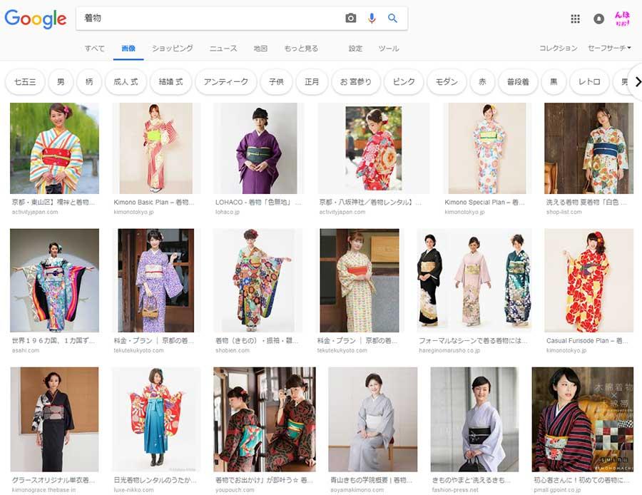 グーグル畫像檢索「着物」