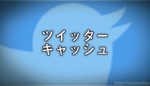 ブログ記事のアイキャッチを更新してもツイッターで反映されない場合の對處法