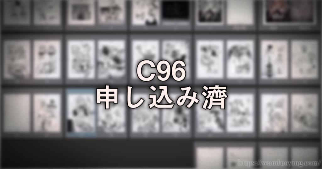 190317_e_C96申し込み濟