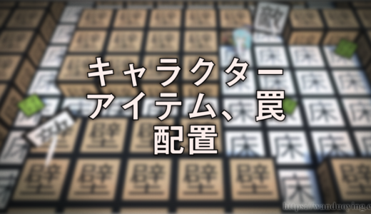 【ローグライクゲー】キャラクターを壁外に生成、または1人だけ生成したい時のメモ【制作日記】