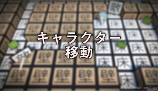 【ナミア】敵キャラを移動させる【開發日誌】