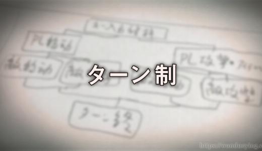 【ナミア】いまいち理解できてないターン制の實裝【開發日誌】