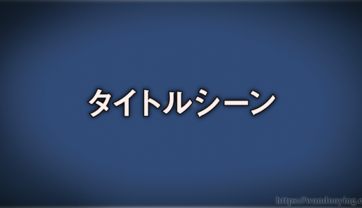 【ナミア】タイトル畫面を(形だけでも)作る【開發日誌】