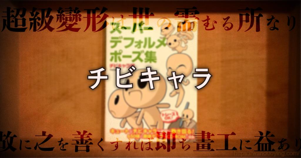 スーパーデフォルメポーズ集 チビキャラ篇