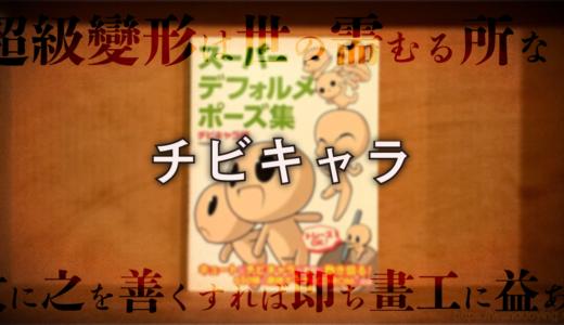 SDキャラ描きたい人に贈る「スーパーデフォルメポーズ集 チビキャラ篇」