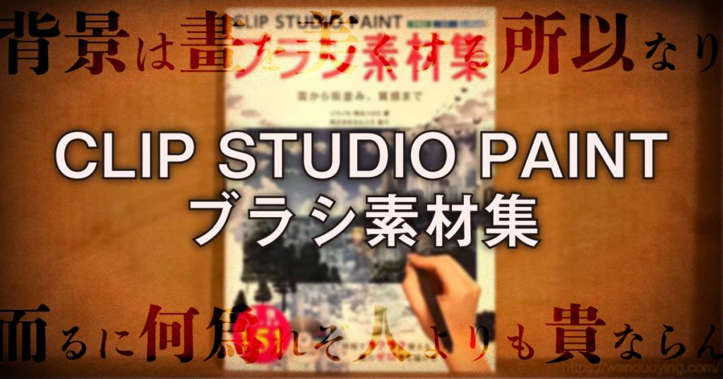 CLIP-STUDIO-PAINT-ブラシ素材集