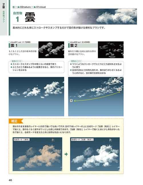 「雲」Amazonページより引用